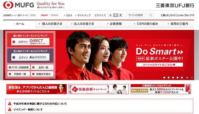 三菱東京UFJ銀行公式サイト