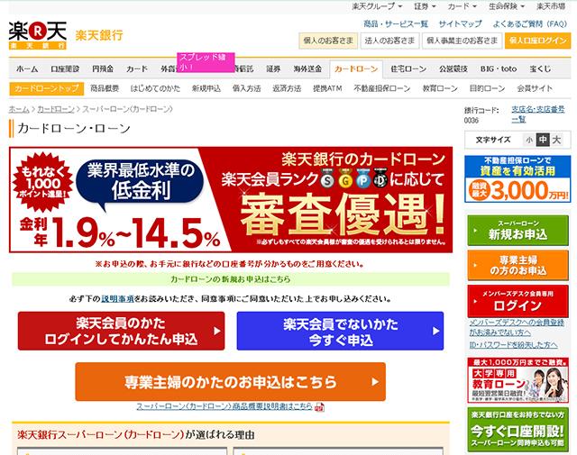 楽天銀行公式サイト
